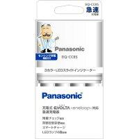 パナソニックBQ−CC85