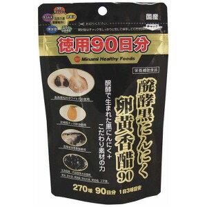 ミナミヘルシーフーズ 発酵黒にんにく卵黄香酢90 90日分 270球 ハッコウクロニンニク270キュウ(270