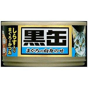 アイシア 黒缶ミニ しらす入りまぐろとかつお 80g クロカンミニ(シラス