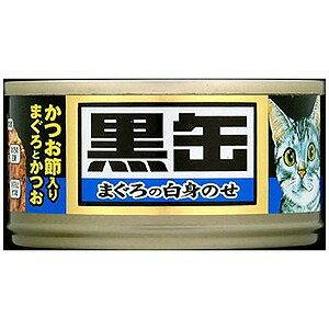 アイシア 黒缶ミニ かつお節入りまぐろとかつお 80g クロカンミニ(カツフ
