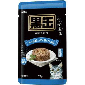 アイシア 黒缶パウチ かつお節入りまぐろとかつお BP−14 クロカンパウチカツオブシ