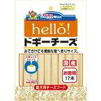 hello!ドギーチーズ お徳用 17本 HELLOドギーチーズオトクヨウ