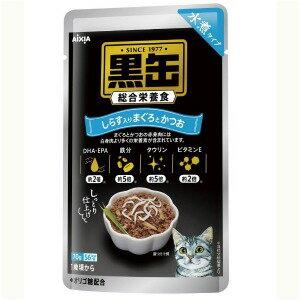 アイシア 黒缶パウチ 水煮タイプ しらす入りまぐろとかつお 70g クロカンPミズニシラスイリ