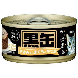 アイシア 黒缶ミニ ささみ入りまぐろとかつお 80g クロカンミニササミイリマグロトカツオ