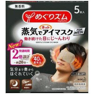 花王 めぐりズム 蒸気でホットアイマスク FOR MEN 5枚 メグホットアイマスクメン5P