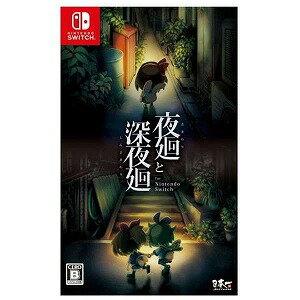 日本一ソフトウェア SWITCHゲームソフト 夜廻と深夜廻 for Nintendo Switch(送料無料)