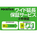 ソースネクスト POCKETALK(ポケトーク)・ワイド延長保証サービス (通常版) ポケトークエンチョウホショウカード