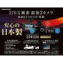 コムテック STARVS搭載ドライブレコーダー ZDR026