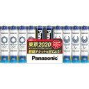 パナソニック 「単4形」10本 アルカリ乾電池 「エボルタネオ」 LR03NJTP/10S 東京2020オリンピック・パラリンピック特別パック