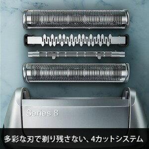ブラウンBRAUNメンズシェーバー「シリーズ8」[3枚刃/国内・海外対応/洗浄器付]8391CC