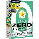 ソースネクスト ZERO スーパーセキュリティ 1台 CD−ROM版
