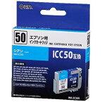 オーム電機 エプソンICC50対応インクカートリッジ INK‐EC50S (シアン)