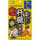 井藤漢方製薬 井藤漢方 しじみの入った牡蠣ウコン肝臓エキス 120粒 シジミカキウコンカンゾウ(120