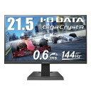 I−O DATA 144Hz対応 21.5型 ゲーミング液晶ディスプレイ GigaCrysta [21.5型 /ワイド /フルHD(1920×1080)] KH2200V−ZX