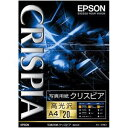 EPSON 写真用紙クリスピア「高光沢」 KA420SCKR