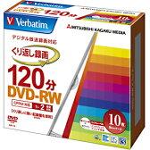 三菱化学 録画用DVD−RW(1−2倍速/4.7GB)10枚パック VHW12NP10V1