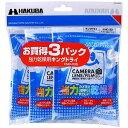 ハクバ 強力乾燥剤 キングドライ3パック KMC−33S
