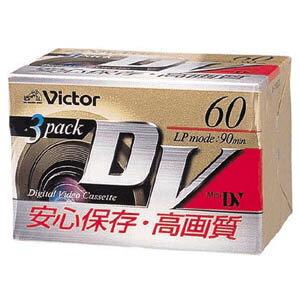 合計3,000円以上で日本全国送料無料!更に代引き手数料も無料。ビクター DVテープ60分3本パック...
