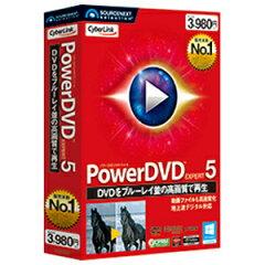 合計5,000円以上で日本全国送料無料!更に代引き手数料も無料。ソースネクスト PowerDVD EXPER...