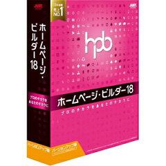 日本全国送料無料!更に代引き手数料無料!justsystems ホームページ・ビルダー 18 ≪バージ...