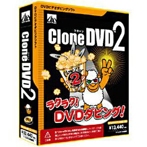 AHS CloneDVD2 (クローンディブイディ2) CLONEDVD2