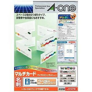 エーワン マルチカード(各種プリンタ兼用紙) 名刺2つ折りサイズ (A4・5面・100シート) 51078