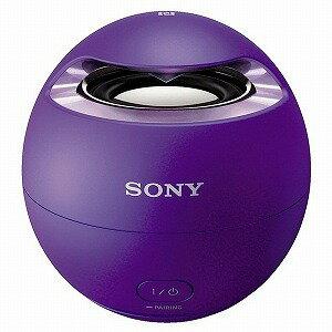 ソニー Bluetooth対応 ワイヤレス防水スピーカー SRSX1 VC <バイオレット>【送料無料】