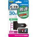 エレコム ELECOM シガーチャージャー 3USBポート(自動識別) QuickCharge3.0+USB2ポート MPA-CCUQ06BK ブラック