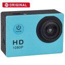 コジマ楽天市場店で買える「SAC マイクロSD対応 防水ハウジングケース付きアクションカメラ AC150BL(ブルー」の画像です。価格は2,680円になります。