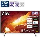 ソニー SONY 75V型4K対応液晶テレビ「BRAVIA」[4Kチューナー内蔵/YouTube対応] KJ-75X8000H (標準設置無料)