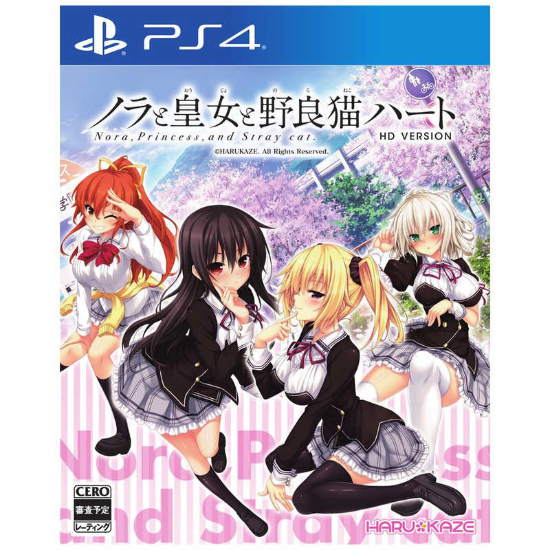 プレイステーション4, ソフト HARUKAZE PS4 HD