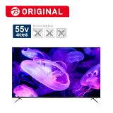 TCL 55V型4K対応液晶TV [Youtube対応] 55T8S(標準設置無料)