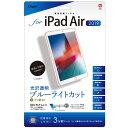 ナカバヤシ 【フィルム】iPadAir(2019)用液晶保護フィルム 光沢透明ブルーライトカット TBFIPA19FLKBC(ブル