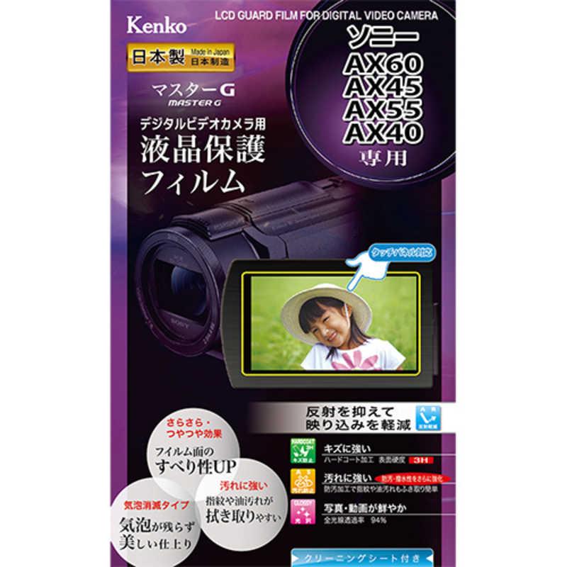 デジタルカメラ用アクセサリー, 液晶保護フィルム  G AX60AX45AX55AX40 EPVM-SOAX60-AFP