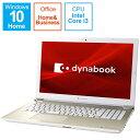 dynabook ダイナブック ノートパソコン X5 [15.6型/intel Core i3/SSD:256GB/メモリ:4GB/2021年春モデル] P1X5RPEG サテンゴールド