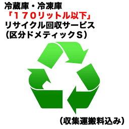 冷蔵庫・冷凍庫「170リットル以下」リサイクル回収サービス(区分ドメティックS)(収集運搬料込み) レイゾウコRカイカエ_ドメS(対象商品との同時注文時のみ承ります。)
