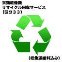 衣類乾燥機リサイクル回収サービス(区分33)(収集運搬料込