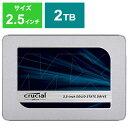 CRUCIAL  内蔵SSD MX500 シリーズ [2.5インチ /2TB] CT2000MX500SSD1JP