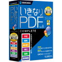 ソースネクスト いきなりPDF Ver.8 COMPLETE イキナリPDFV8コンプリート
