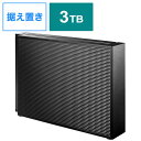 IOデータ 外付けHDD USB-A接続 【電源ケーブル不要】 HDCY-UT3