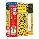 ジャングル 筆ぐるめ 29 特別キャンペーン版 JP0047