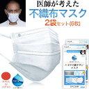 2袋セット ハイドロ銀チタン マスク 日本製 医師が考えた