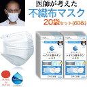20袋セット ハイドロ銀チタン マスク 日本製 医師が考えた