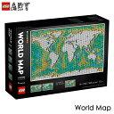 レゴ LEGO アート ワールドマップ 31203 【国内流通正規品】 おもちゃ 玩具 ブロック おうち時間 大人 オトナレゴ インテリア ディスプレイ おしゃれ 地図 World Map