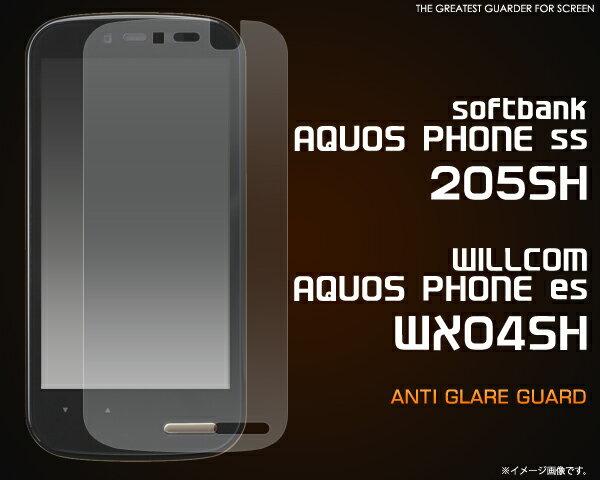 メール便送料無料【AQUOS PHONE (ss 205SH/es WX04SH)用反射防止液晶保護シール】クリーナークロス付き!(ソフトバンク アクオスフォン softbank WILLCOM ウィルコム 保護シート フィルム ワイモバイル Y!mobile)
