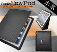 クロネコDM便のみ送料無料【新しいiPad・iPad2用スリムスタンド本革レザーケース】ブラック 背面スタンドは横置き・平置きに対応 (新型アイパッド)