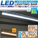 送料無料【LEDライティングバー バーライト83cm 省エネ10W】白...