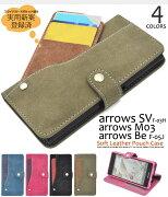 スライドカードポケットソフトレザーケース シンプル アローズ エスブイ モバイル シムフリー スマホカバー スマホケース クレジットカード
