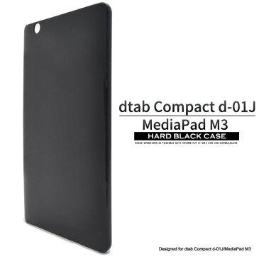 メール便送料無料【docomo dtab Compact  d-01J/Huawei MediaPad M3用ハードブラックケース 】SIMフリーモデル シムフリー ファーウェイジャパン タブレットカバー メディアパッド ドコモ 2017年夏モデル ディータブ コンパクト タブレットPCケース