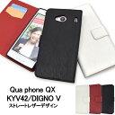 メール便送料無料【Qua phone QX KYV42/DIGNO V用ストレートレザーデザイン手帳...